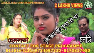 PURULIA new Super hit song 2018 #PURULIA VIDEO SONG # HEMLATA BAPI CHANDI DAS#DURGA PUJA SONG