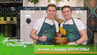 Блюда из тыквы и в тыкве по рецепту братьев ЮНУСОВЫХ
