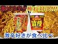 《新発売》激ビリ辛コンビニカップ麺痺れ対決!!激辛好きが食べ比べ!