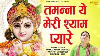 तमन्ना ये मेरी श्याम प्यारे   Tamanna Ye Meri Shyam Pyare   Manoj Verma   Shyam Bhajan 2019