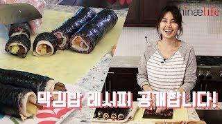 막 싸도 맛있는 애라표 김밥~~ 비법공개^^