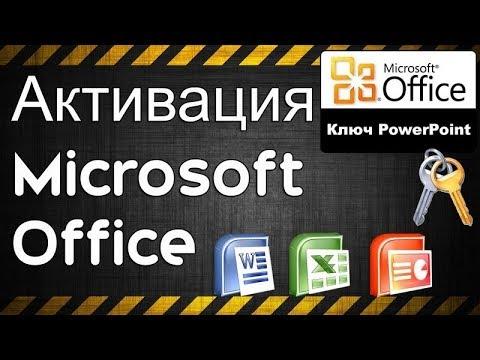 Ключ PowerPoint Бесплатный Office