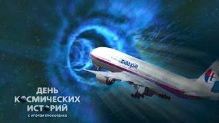 Тайны пропавших самолетов