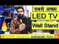 Best LED TV Wall Stand || सबसे अछा एल इ डी टीवी वॉल स्टैंड || By Smart Help