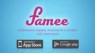 Famee - мобильное приложение для встреч и путешествий свингеров