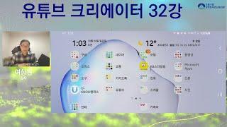 유튜브 크리에이터 32강 - 유튜브 채널 아트(멸치 앱…