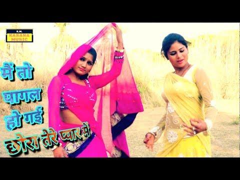 मैं तो पागल हो गयी छोरा तेरे प्यार में    Gurjar Rasiya Dance 2018 ।। Kasana Music