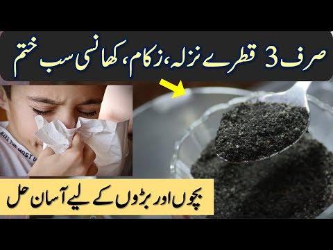 HOMEMADE NATURAL Cough, Cold And Flu Remedies & Nazla Zukam Ka ilaj