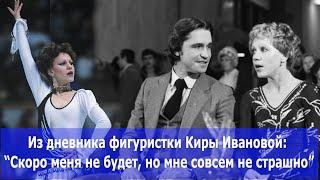 Взлет и гибель в 38 лет первого призера Олимпиады КИРЫ ИВАНОВОЙ