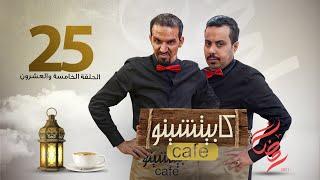 المسلسل الكوميدي كابيتشينو   صلاح الوافي ومحمد قحطان   الحلقة 25