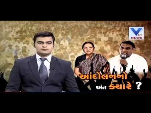 Still no compromise in sight between Gujarat Government and Patidars | VTV Gujarati