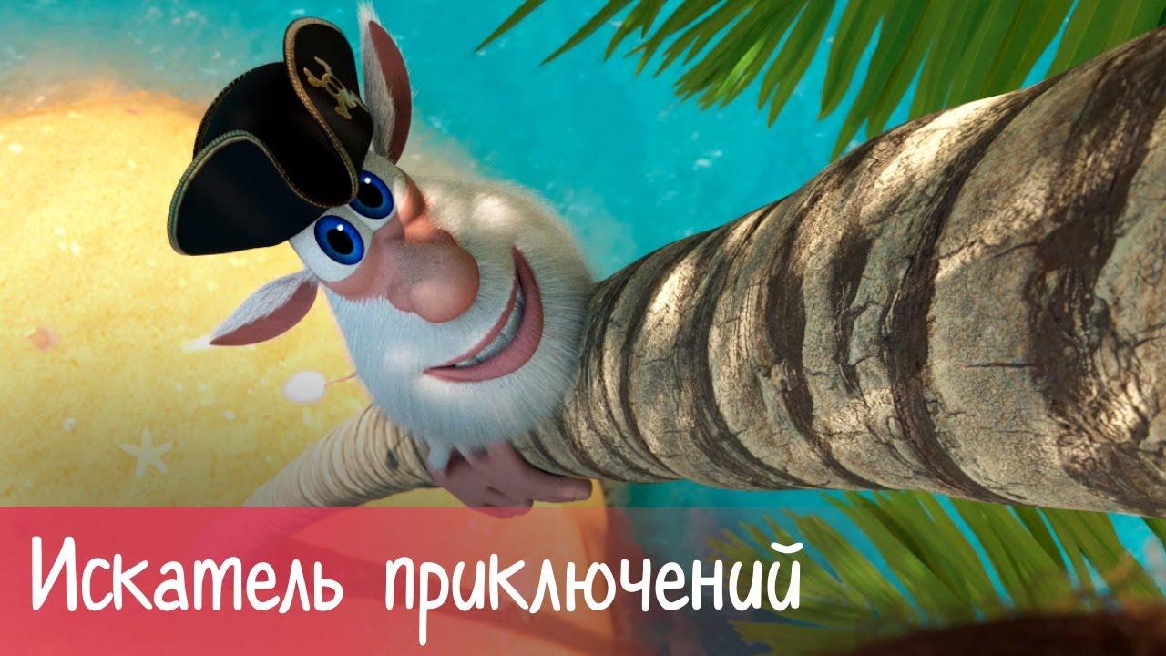 Буба - Искатель приключений - Серия - Мультфильм для детей