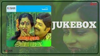 Andru Muthal Indru Varai - Jukebox   Shankar Ganesh   Sivakumar   Roopa Devi