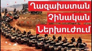 Մեծ հավանականությամբ Չինաստանը զորքեր կմտցնի Ղազախստան