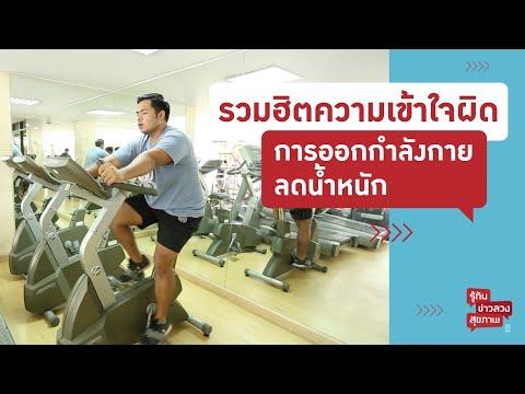 รวมฮิตความเข้าใจผิดการออกกำลังกายลดน้ำหนัก | รู้ทันข่าวลวงสุขภาพ [Mahidol Channel]