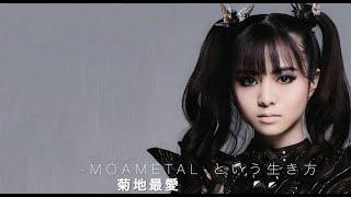 BABYMETAL Moametal 、菊地最愛に 贈る応援歌です 常にファンを想い ステージに立つその姿は とても美しく 時には Su-metalに 勝るとも劣らないほど...