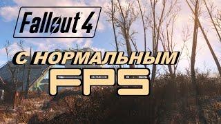 Как повысить fps в Fallout 4 для слабых пк