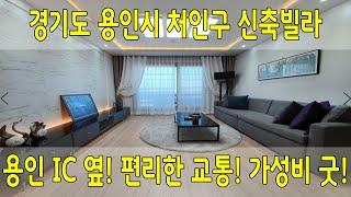 경기도 용인시신축빌라분양! 용인 IC 옆 편리한교통! …