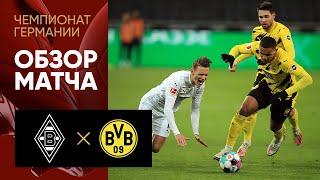 22 01 2021 Боруссия Менхенгладбах Боруссия Дортмунд 4 2 Обзор матча