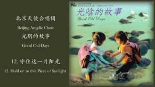 光阴的故事12 守住这一片阳光 Hold on to this Piece of Sunlight - Beijing Angelic Choir