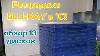 Распродажа BLU-RAY в 1С Интерес/обзор 13 дисков