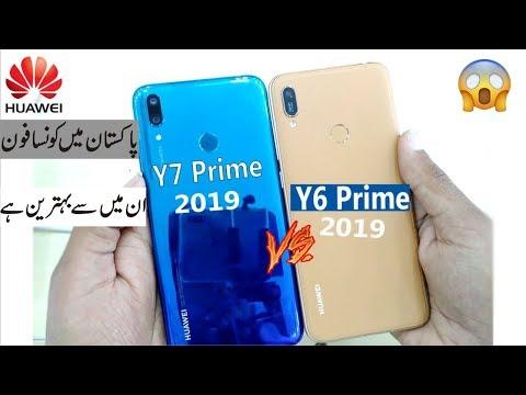 Repeat Huawei Y7 Prime 2019 VS Huawei Y6 Prime 2019 | Specification