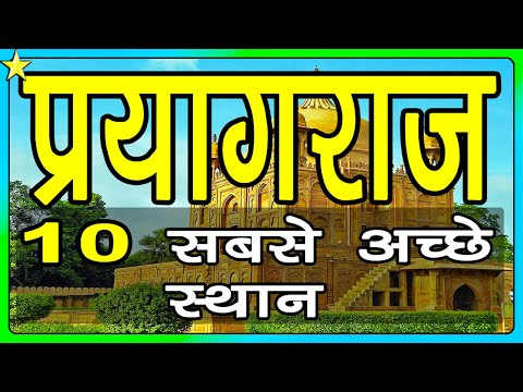 10 Best Places To Visit In Allahabad / Prayagraj 👈 | इलाहाबा