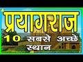 10 Best Places To Visit In Allahabad 👈 | इलाहाबाद घूमने के 10 प्रमुख स्थान | Hindi Video | 10 ON 10
