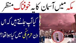Amazing Clouds Over Khana Kaaba Masjid Al Haraam | Imam e Haram Sheikh Salih al Talib Latest News