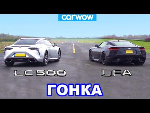 Lexus LFA против Lexus LC500 - ГОНКА и ПРОВЕРКА ТОРМОЖЕНИЯ