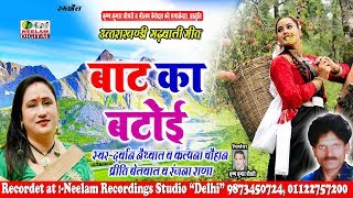 Latest Garhwali  बाट का बटोई  Bat Ka Batoi  Neelam Uttarakhandi