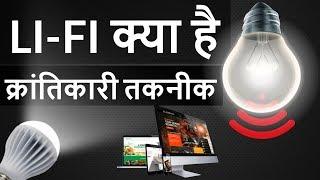 What is Li Fi - Internet from Light - LiFi क्या है और कैसे काम करता है - Digital Technology