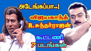 Director R.Sundarrajan Directed 7 Movies For Vijayakanth | He Gives So Many Hits For Tamil Cinema