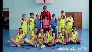 Баскетбол девушки 2016