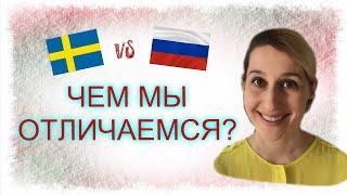 РОССИЯ vs ШВЕЦИЯ: что мы делаем по-разному?