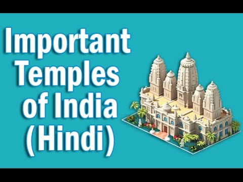 Important Temples in India in Hindi | Static GK for CLAT SSC Banking IBPS, SBI, RRB PO/Clerk