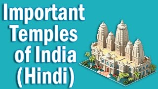Important Temples in India in Hindi   Static GK for CLAT SSC Banking IBPS, SBI, RRB PO/Clerk