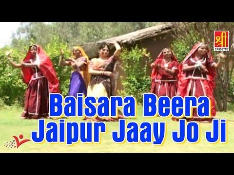 Baisara Beera Jaipur Jaay Jo Ji | Beautiful Rajasthani Song | Sawari Bai | Rajasthan Hits