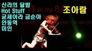 조아람[전자바이올린]5곡 신라의 달밤 Hot Stuff…