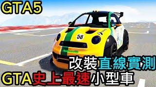 【金電玩】GTA史上最速小型車 竟然會是這台? 精力霸改裝實測《GTA5 線上》 thumbnail