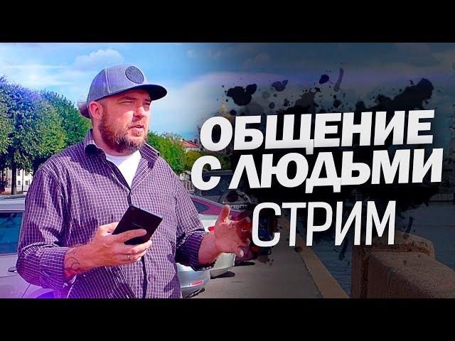 Общение с людьми / СТРИМ / авто такси жизнь / ТИХИЙ