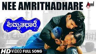 Amrithadhare | Nee Amrithadhare | Kannada Video Song | Dhyan | Ramya | Manomurthy | Kannada