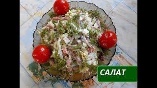 Очень вкусный салат из простых ингредиентов на любой стол.