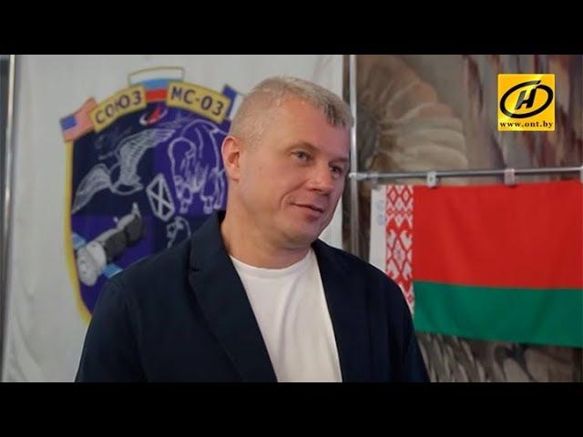Олег Новицкий в Минске: что привёз космонавт на свою Родину?