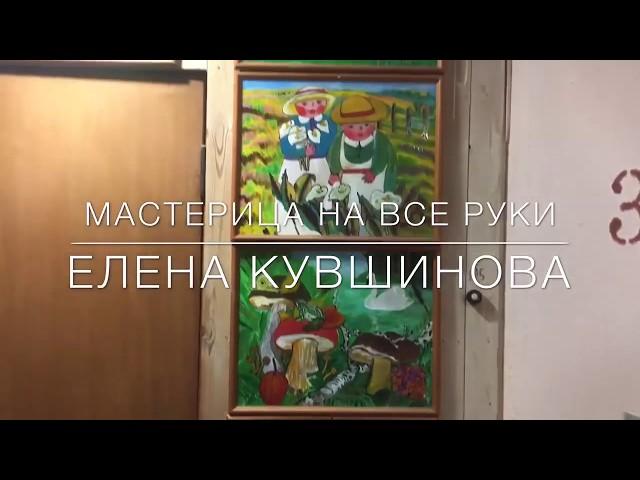 Мастерица на все руки Елена Кувшинова