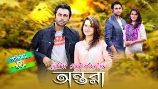 Bangla Natok: Ontora | Apurbo | Mithila | Suman Khan | Pratiti | by Chayanika Chowdhury