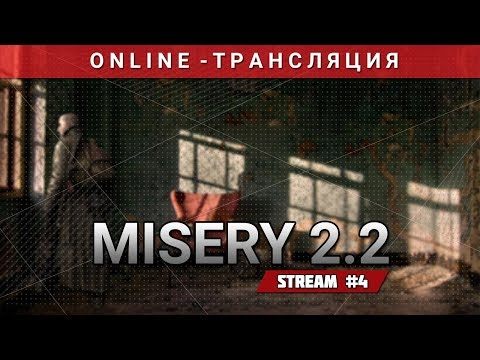 S.T.A.L.K.E.R.: MISERY 2.2 [Stream 4]