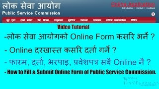 loksewa aayog online form registration public service commission online application tutorial