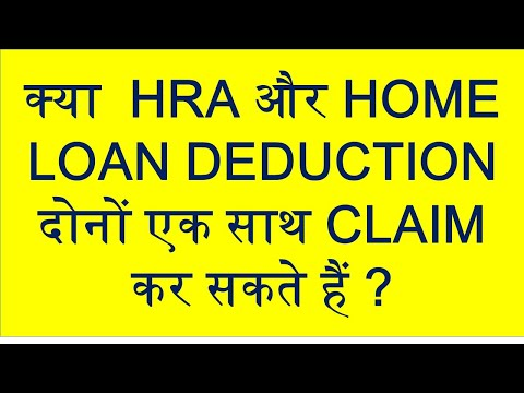 Can We Claim HRA And Home Loan Deduction Both At The Same Time.