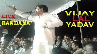 Vijay lal yadav | birha | bandana | manish